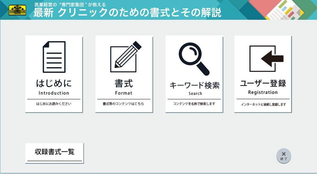 メニュー画面.JPG
